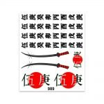 Stickers-Giganti-Sole-Giapponese-989